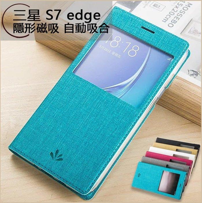 簡約皮套三星Galaxy S7 edge手機殼開窗皮套支架隱形磁吸手機套三星S7保護套十字紋全包邊