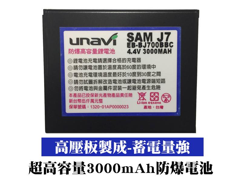 台灣NCC檢驗合格-電池三星SAMSUNG Galaxy J7 J7008 J700F全新A級電芯