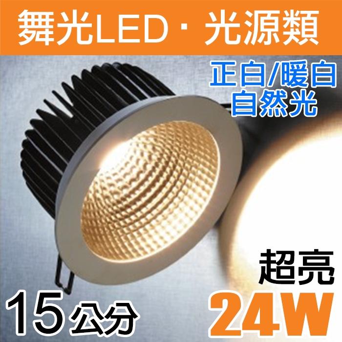 【有燈氏】舞光 15公分15cm 24W 黑鑽石 崁燈 杯燈 桶燈 投射燈 漢堡燈【LED-25074】
