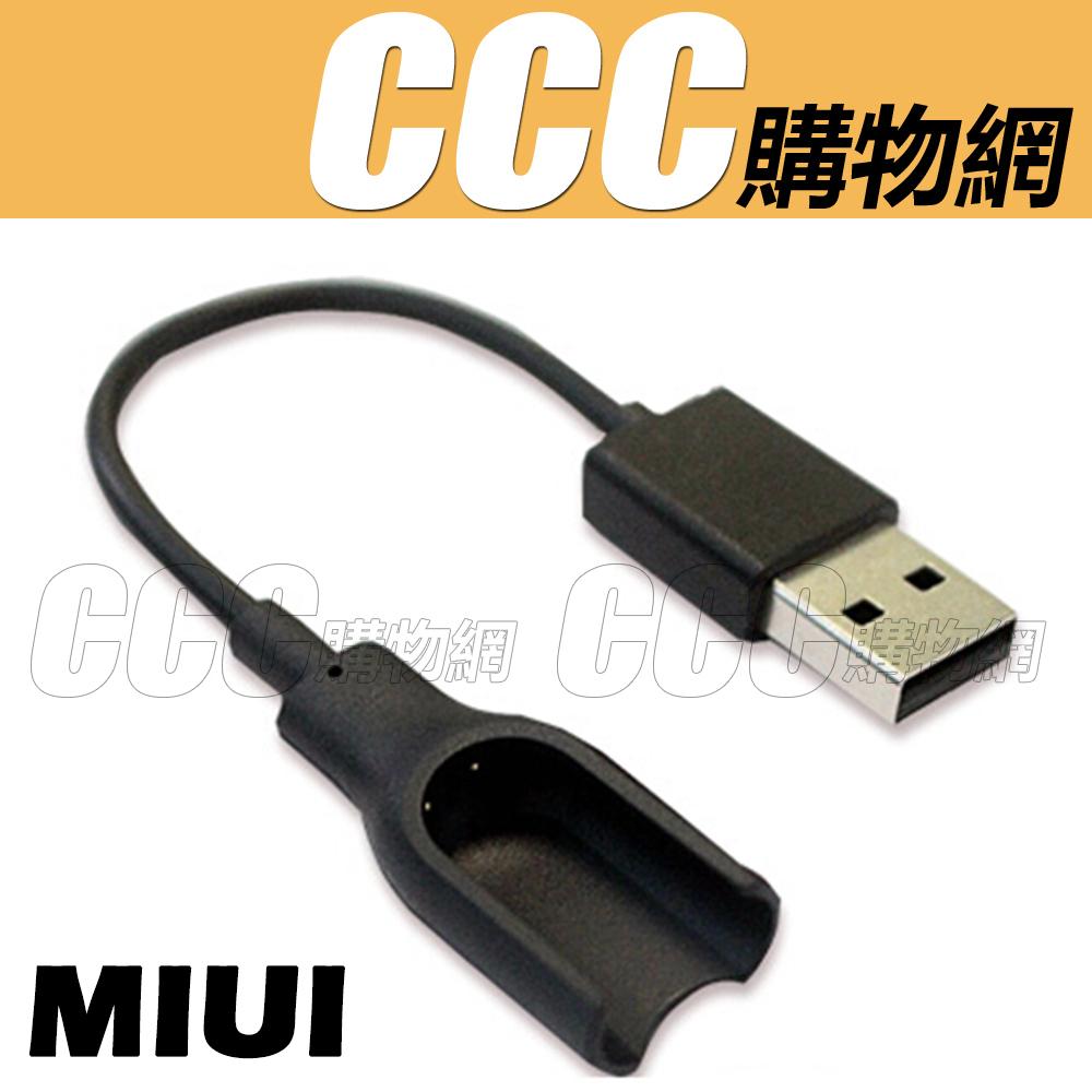 小米 手環充電器 一代 - 運動手環 USB 充電線