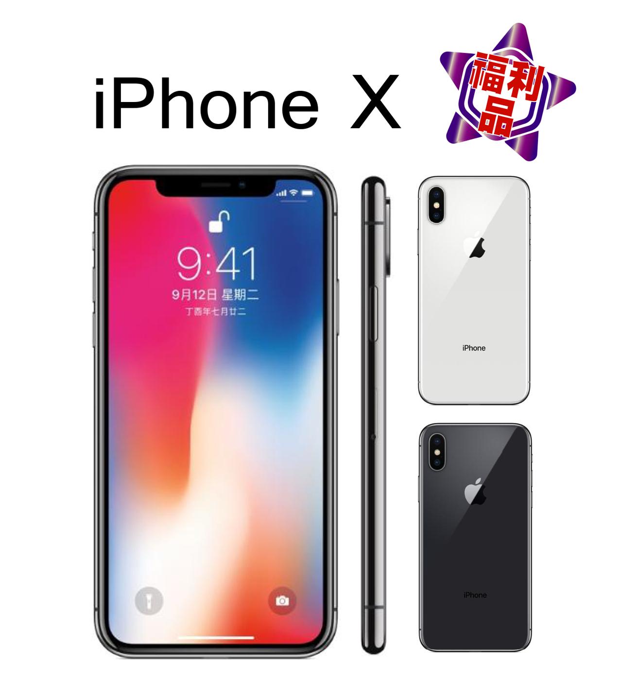 【福利品】9成新APPLE IPHONE X 256G 5.8吋 送全新配件+玻璃貼+保護套