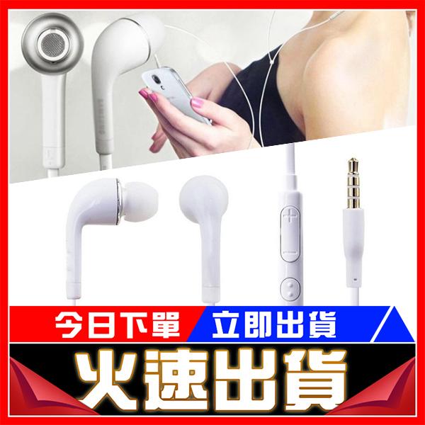Samsung【SZ三星 HTC 華碩 OPPO 華為 小米 紅米 蘋果線控耳機 3.5mm】通用很多品牌的 耳機
