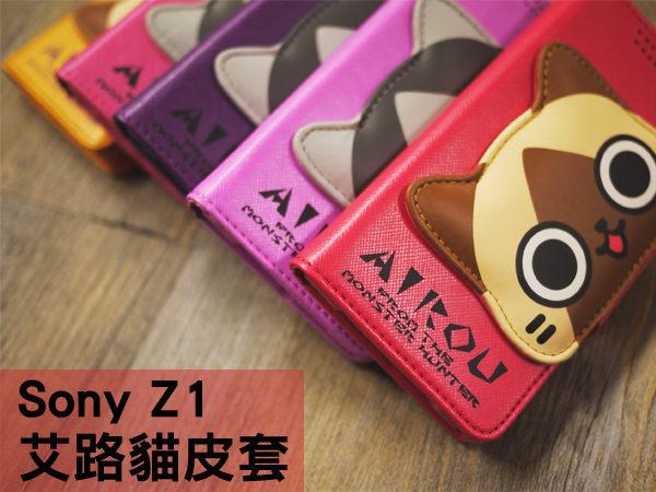 Zony Z1殼艾路貓正版皮套魔物獵人保護套手機殼站立外殼SV2853快樂生活網