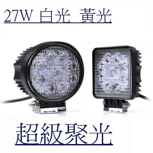 回饋大促銷27W LED工作燈保證亮白光聚光12V~24V LED燈霧燈日行燈探照燈怪手貨車工作燈