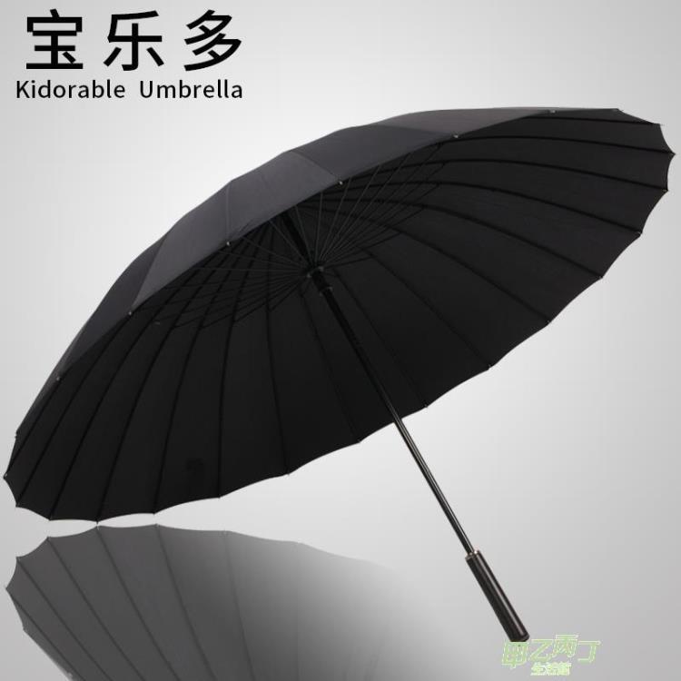 直立傘 創意24骨雨傘長柄男女雙人傘防風晴雨兩用超大加固大號直桿傘學生 tw全館免運