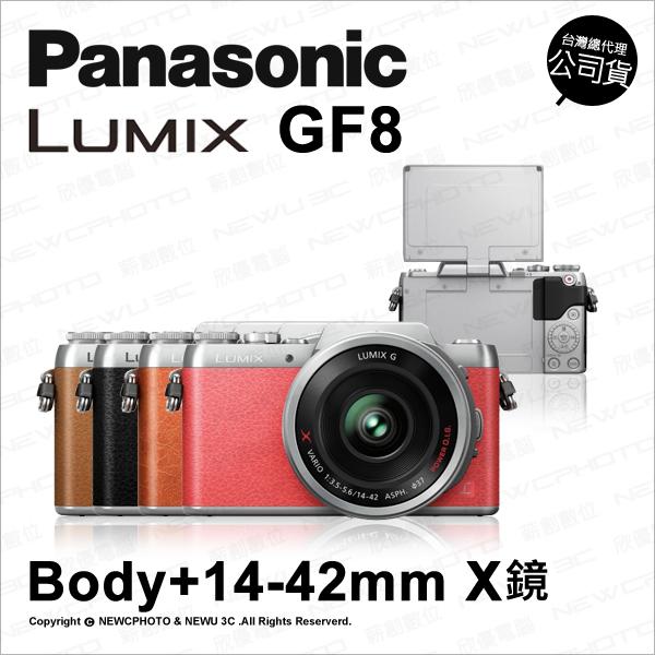 Panasonic GF8   14-42mm X鏡 單鏡組 KIT 台松公司貨 ★贈32G副電 24期0利率★ 薪創