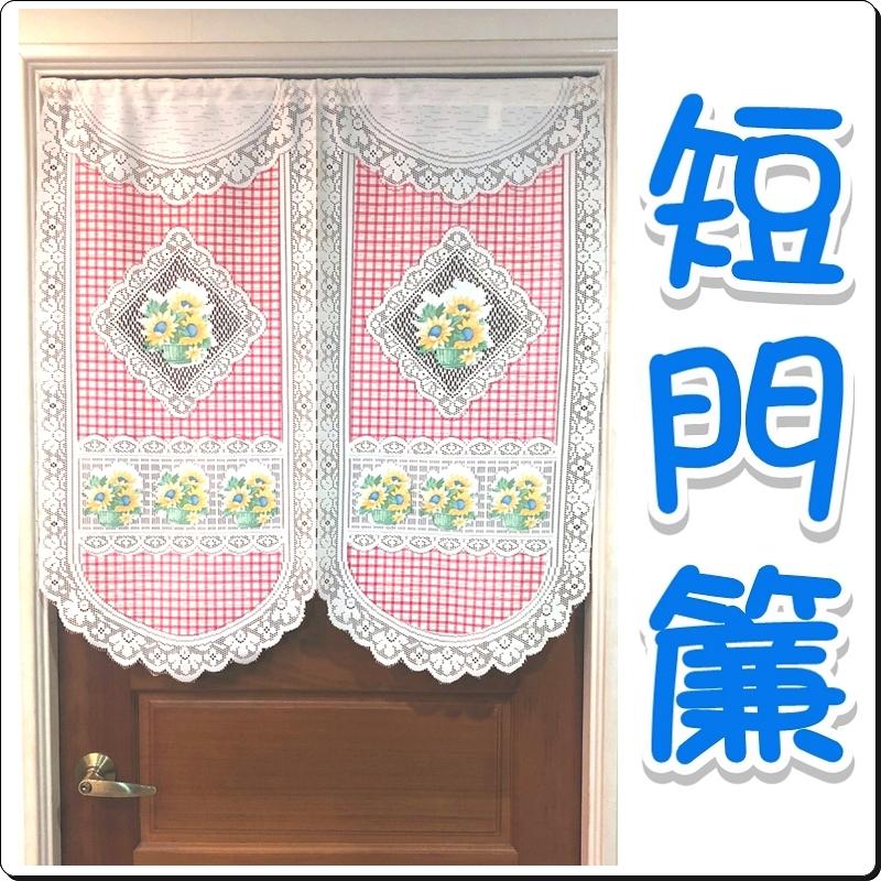 印花門簾  日式印花門簾 短版門簾 85x90公分 ( ±5%) 【老婆當家】