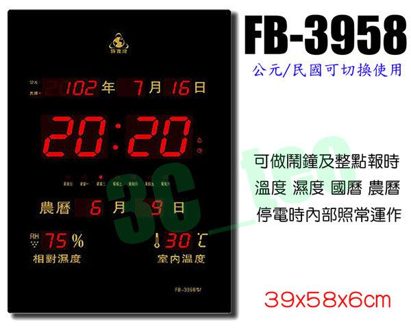 鋒寶FB-3958直式FB3958 LED電子日曆萬年曆時鐘溫度溼度國曆農曆上下班鬧鈴