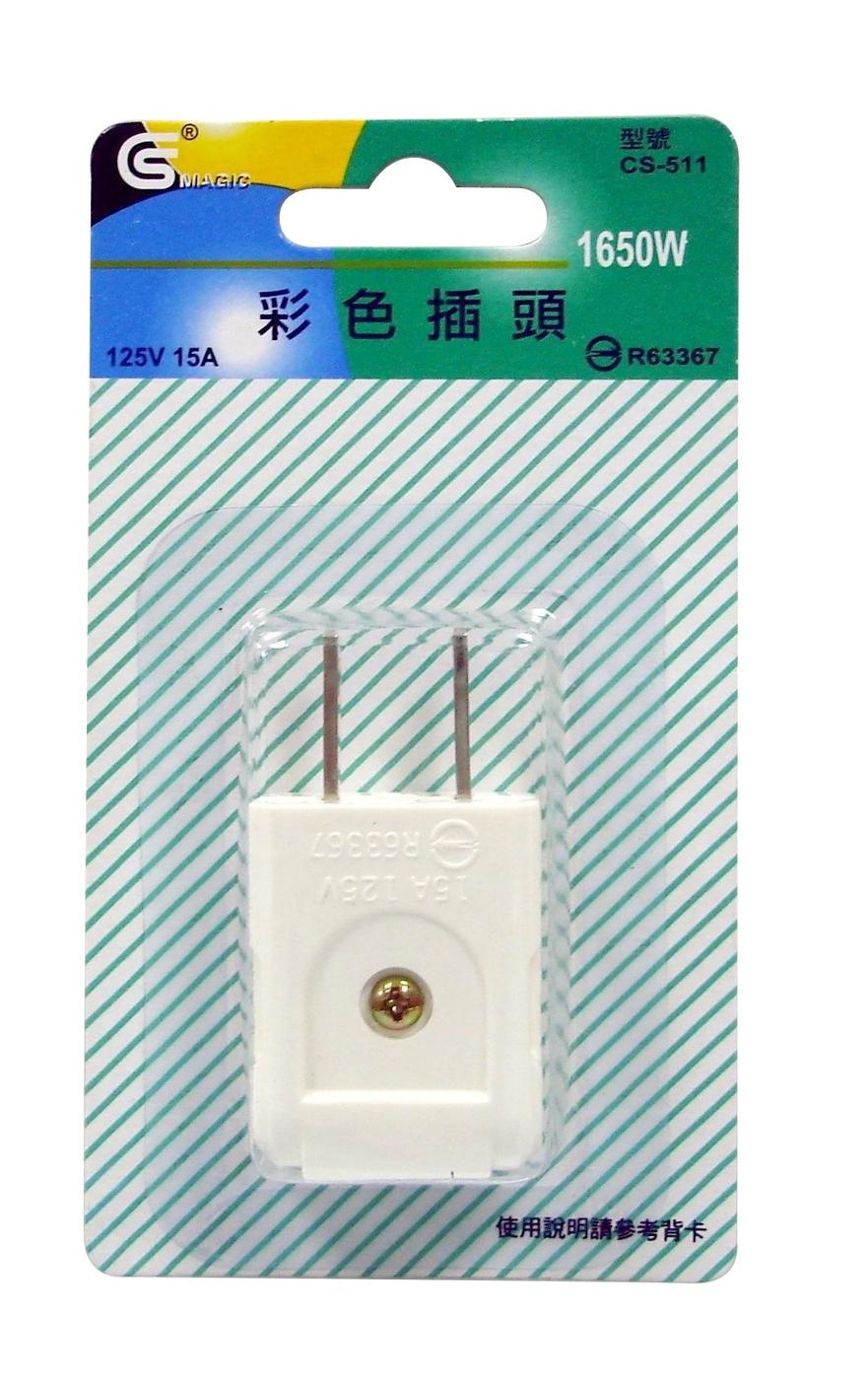 塑膠扁公插 CS-511