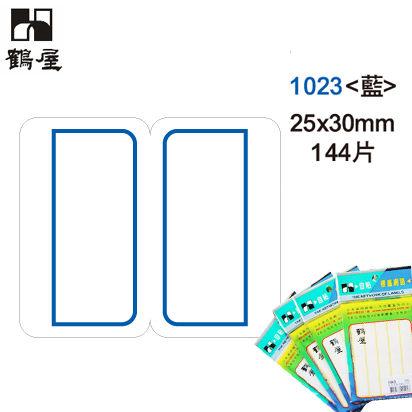 【西瓜籽】《鶴屋》 自粘標籤(藍) 25×30mm(144片) 1023 (自黏標籤/列印標纖/事務標籤)