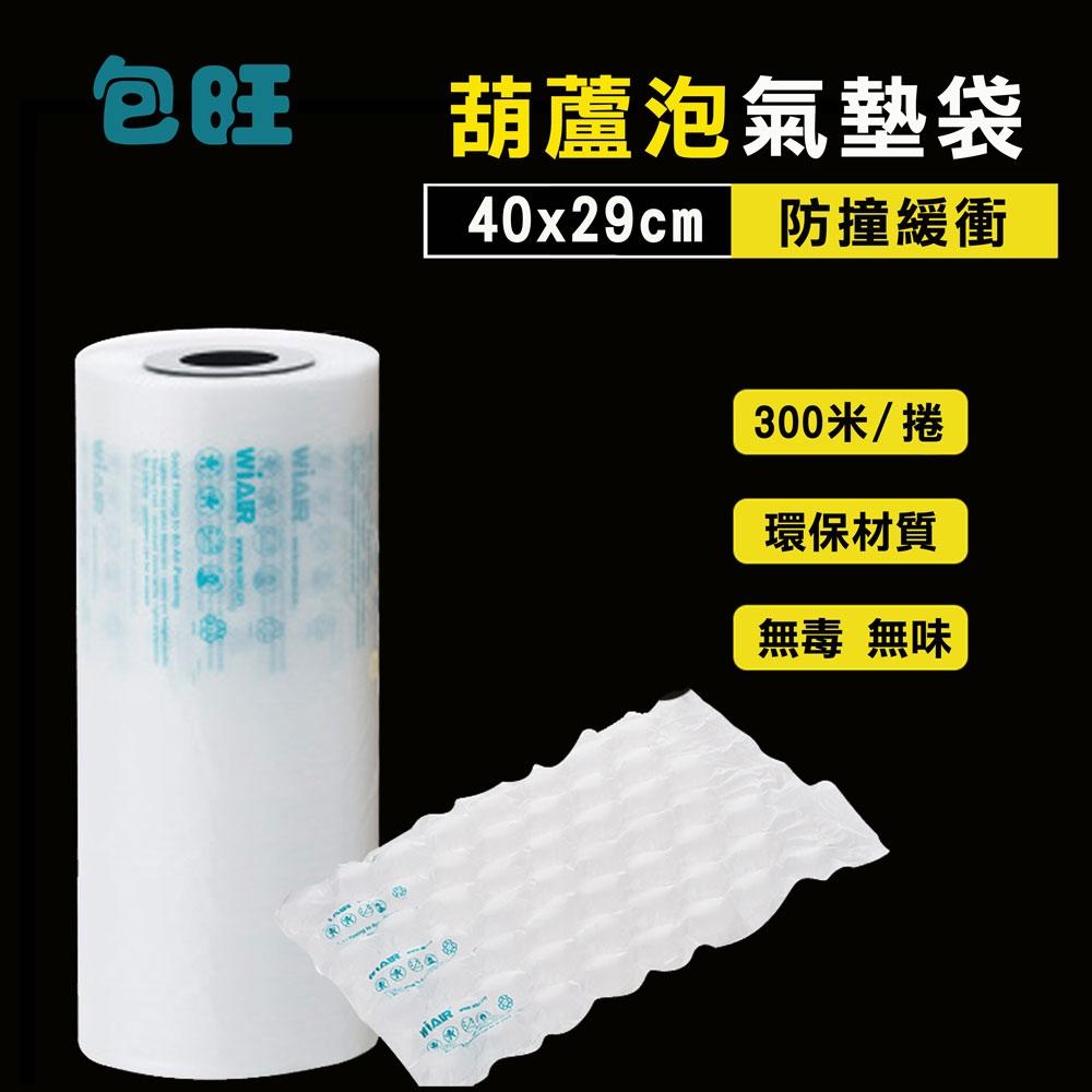 包旺WiAIR-1000包裝用緩衝氣墊機專用充氣膜40x29cm每捲長度300M葫蘆泡空氣袋