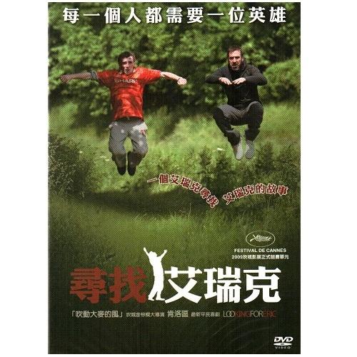 尋找艾瑞克DVD Looking for Eric曼聯足球天皇艾瑞克坎托納Eric Cantona大螢幕演出音樂影片購