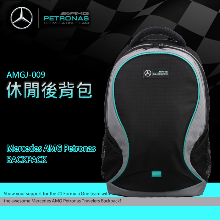 Amgj-009賓士AMG賽車正版休閒休閒後背包筆電包Mercedes Benz Petronas BACKPACK時尚送禮限量情人