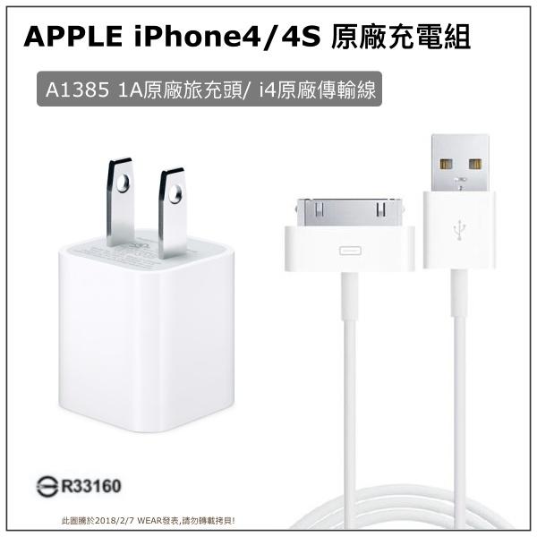 葳爾Wear APPLE原廠旅充頭A1265原廠傳輸線iPhone4 iPhone 3G iPhone 3GS iPod nano touch iPhone4S iPad2