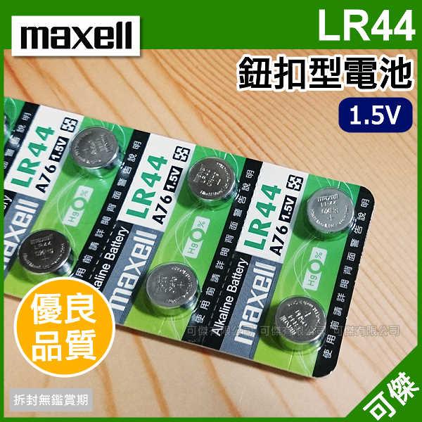 可傑maxell LR44鈕扣型電池單組一組2入鹼性電池硬幣式鋰電池1.5V電壓電力穩定持久高品質