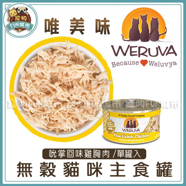 寵物FUN城市*WERUVA唯美味無穀貓咪主食罐85g吮掌回味雞胸肉單罐賣場貓罐貓咪罐頭