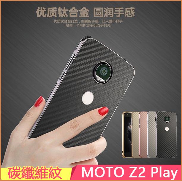 氣墊 碳纖維紋 摩托羅拉 MOTO Z2 Play 手機套 亞克力 防摔 moto z2 play 手機殼 金屬邊框 z2 play 保護殼