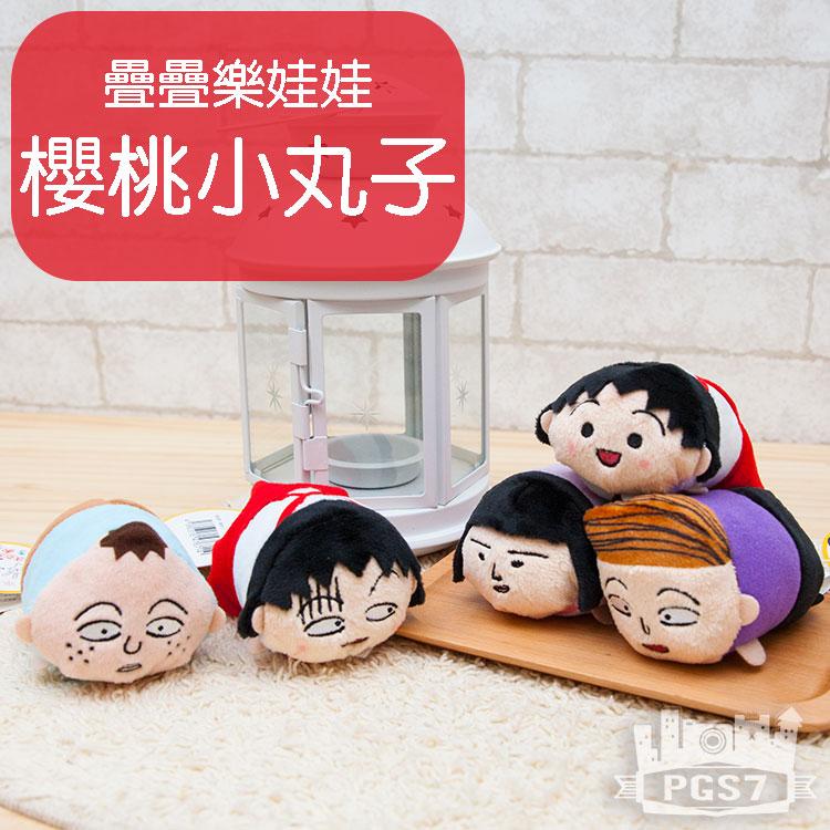 PGS7日本卡通系列商品櫻桃小丸子Maruko疊疊樂沙包娃娃野口永澤花輪SJJ6306