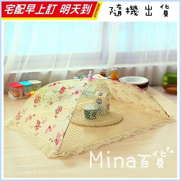 蕾絲飯菜罩 防蠅罩 食物罩 雨傘式 桌罩 餐桌蓋 透氣蓋 防塵蓋 廚房 居家 大款 F0102-02 ✿mina百貨✿