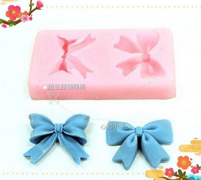 心動小羊^^DIY手工皂工具矽膠模具肥皂香皂模型巧克力模2連蝴蝶結翻糖模翻糖、香磚、迷你皂模