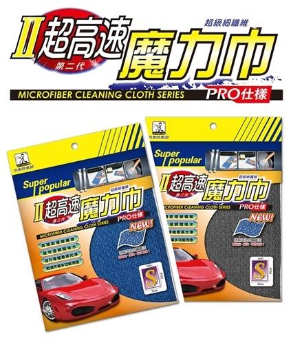 車之嚴選 cars_go 汽車用品【S】洗車俱樂部 第二代超高速魔力巾-(30cm*60cm)超細纖維布 二色可選