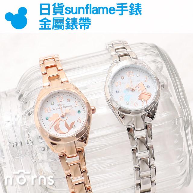 NORNS日貨sunflame手錶金屬錶帶迪士尼愛麗絲小美人魚愛麗兒日本進口