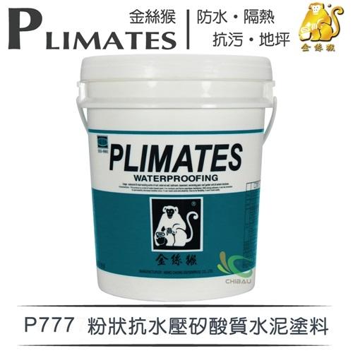 【漆寶】金絲猴│粉狀抗水壓矽酸質水泥塗料P-777(5加侖裝)