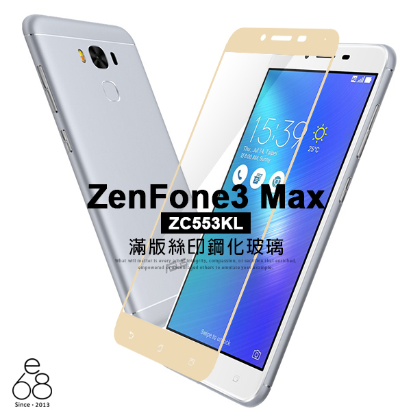 E68精品館滿版絲印9H鋼化玻璃ASUS ZenFone3 Max ZC553KL X00DDA 5.5吋保護貼玻璃貼