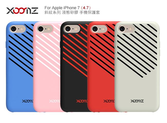 XOOMZ斜紋系列iPhone 7液態矽膠手機保護套