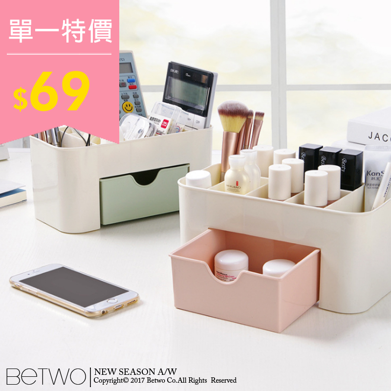 彼兔betwo.收納盒QJC素色塑料化妝盒桌用附帶小抽屜收納盒3089-AL73 06990851現貨