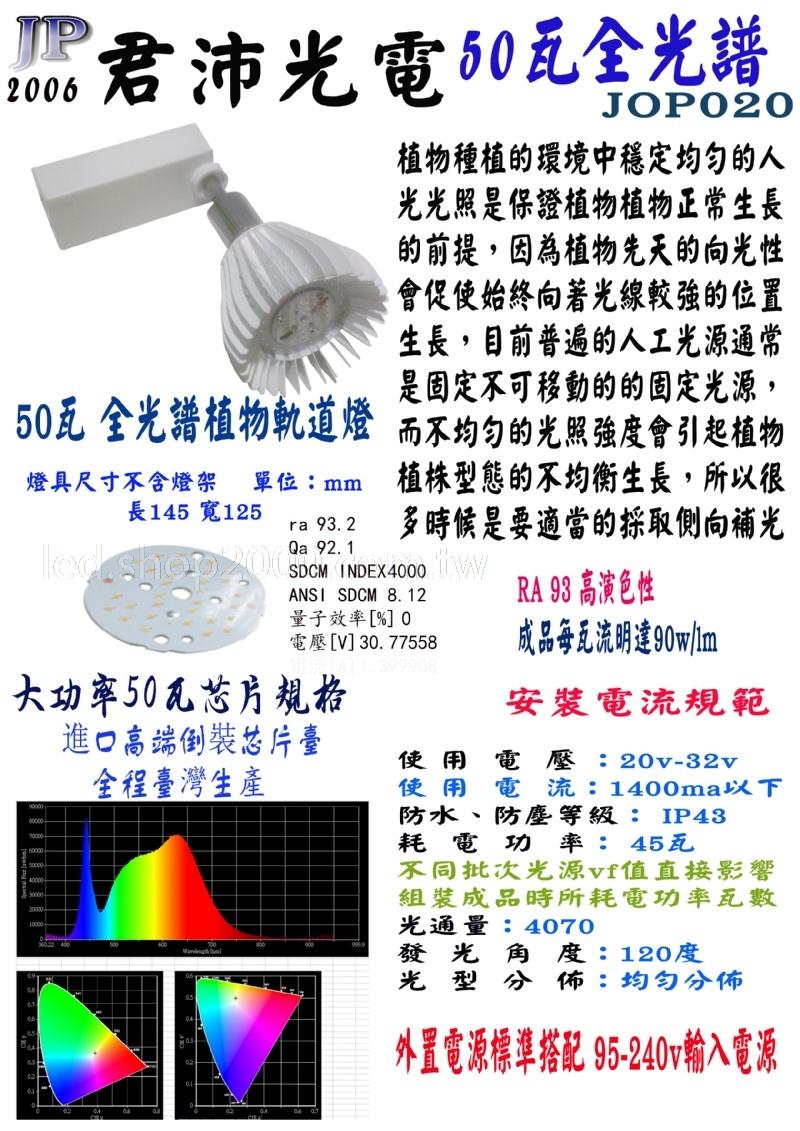室內植物補光燈 led軌道型  全光譜燈杯型植物燈 csp光源模組  50瓦全光譜植物生長燈
