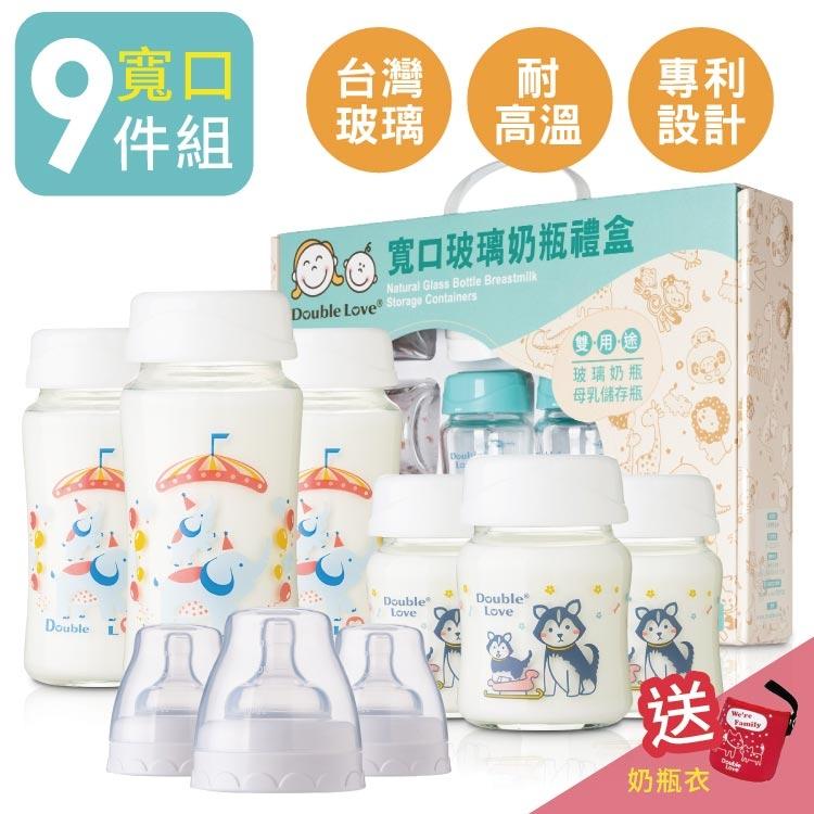 奶瓶買奶瓶送奶瓶刷EA0006 Double love標準口徑一瓶雙蓋玻璃奶瓶母乳儲存瓶九件套彌月禮