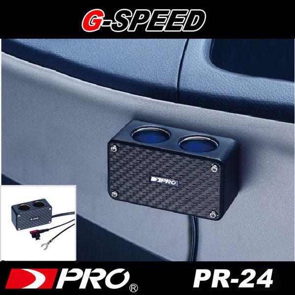 車之嚴選cars go汽車用品PR-24 G-SPEED 2孔插座保險絲座配線式ACN微低背型保險絲點煙器擴充座