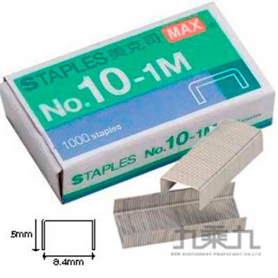 MAX-10號釘書針