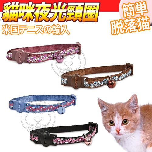 zoo寵物商城美國Petmate貓咪夜光頸圈黑藍咖啡粉色條