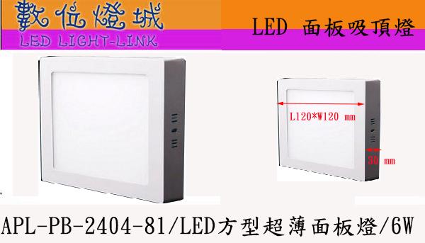 數位燈城LED-Light-Link LED燈圓型平板崁燈18W APL-PB-2504白光黃光