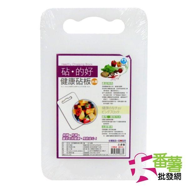 《砧的好》 台灣製健康砧板迷你水果砧板 [EL6]-大番薯批發網
