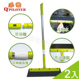 派樂 無塵掃把(2入) 刮水 乾溼兩用 可刮水 無水痕撥水 彈力掃把 辦公居家浴室皆適用