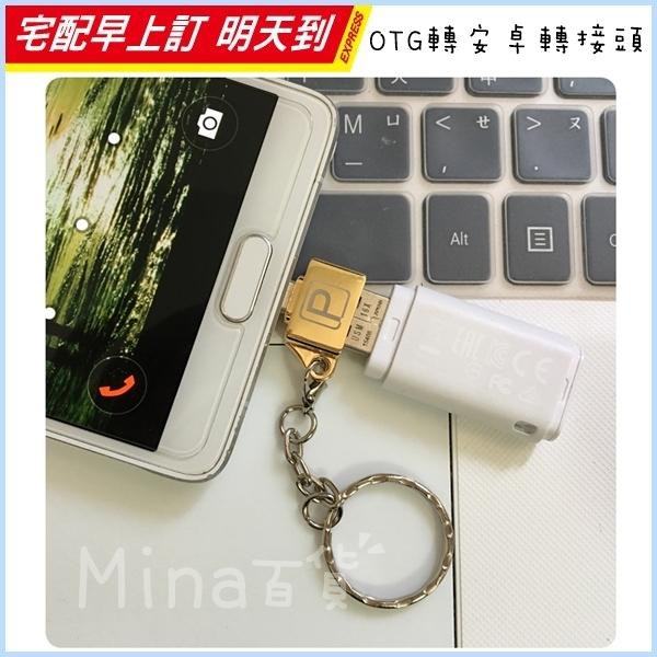 Micro USB OTG轉接頭 轉接器 傳輸 轉接頭鑰匙圈 安卓轉USB C0196 ✿mina百貨✿