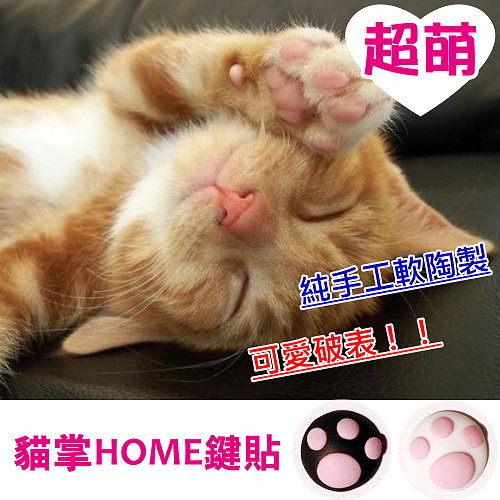 萌萌肉球Home鍵貼純手工軟陶貓掌肉蹼團貓爪貓肉球超Q粉嫩貓奴必備iPhone5S 5 iPad iPod