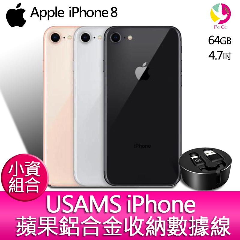 Apple iPhone 8 64GB 4.7 吋 智慧型手機『贈USAMS iPhone 蘋果鋁合金收納數據線 』