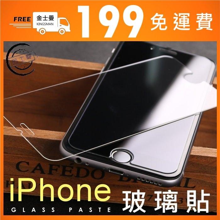 金士曼9H鋼化玻璃保護貼i7 iphone 7 iphone 6 6s plus iphone 5 SE鋼化模