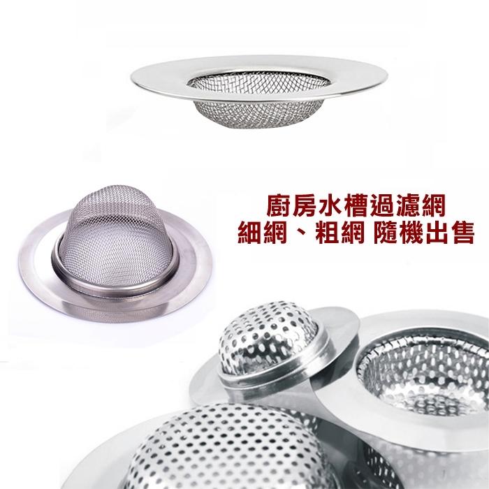 【115mm濾網】日式廚房清潔不銹鋼濾網 水槽殘渣不鏽鋼過濾網 排水口細網 排水孔地漏網