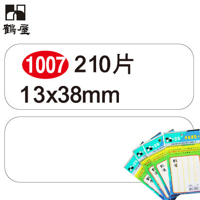 【西瓜籽】《鶴屋》 自粘標籤(空白) 13×38mm(210片) 1007 (自黏標籤/列印標纖/事務標籤)