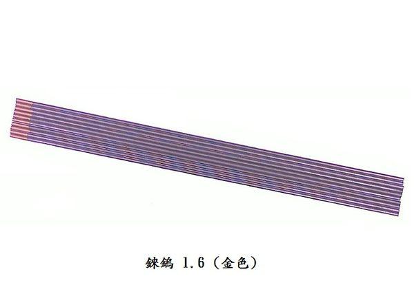焊接五金網-氬焊用金色錸鎢棒1.6