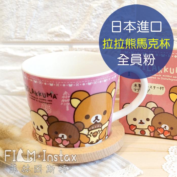 菲林因斯特日本進口正版拉拉熊全員粉馬克杯附杯蓋可當杯墊蜜茶熊蜂蜜熊牛奶熊