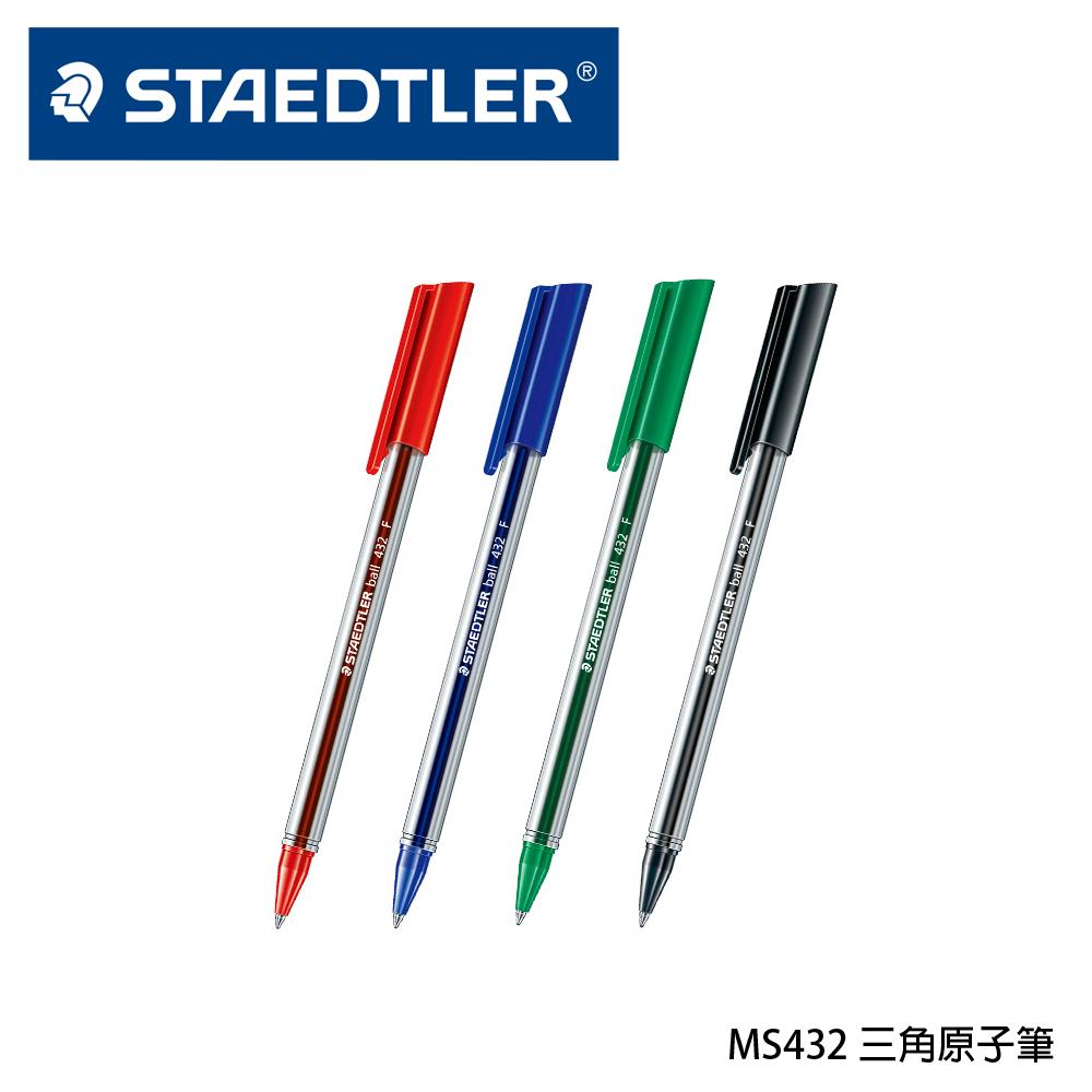 亮點OA文具館STAEDTLER施德樓MS432三角原子筆