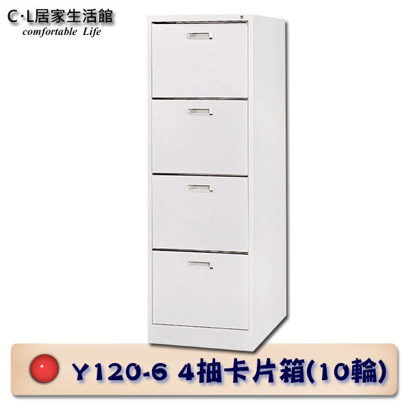 【 C . L 居家生活館 】Y120-6 4抽卡片箱/公文櫃/文件櫃/檔案櫃(10輪)