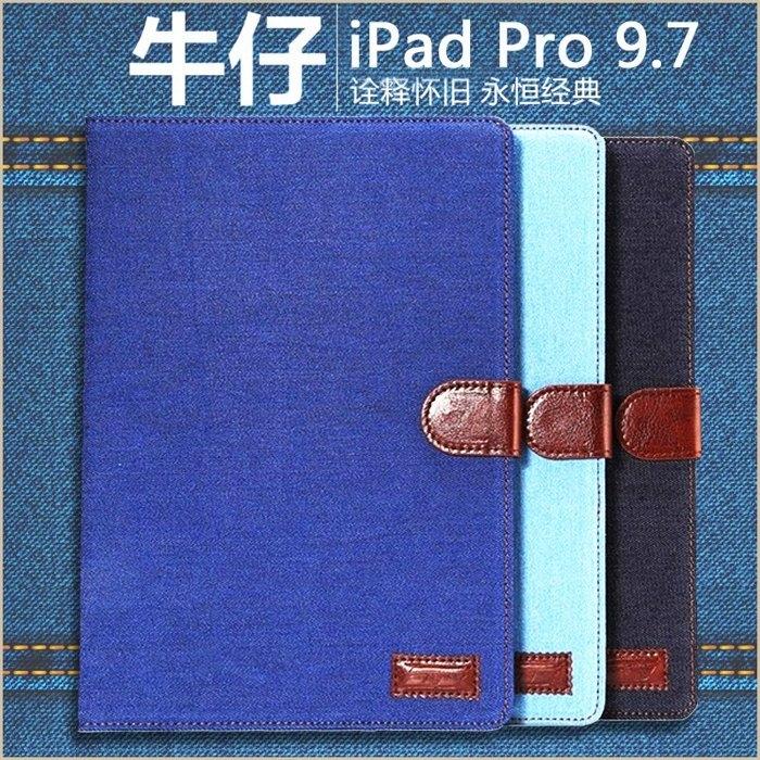復古牛仔布iPad Pro 9.7平板皮套iPad Pro牛仔布保護套Pro 9.7保護殼插卡磁扣皮套