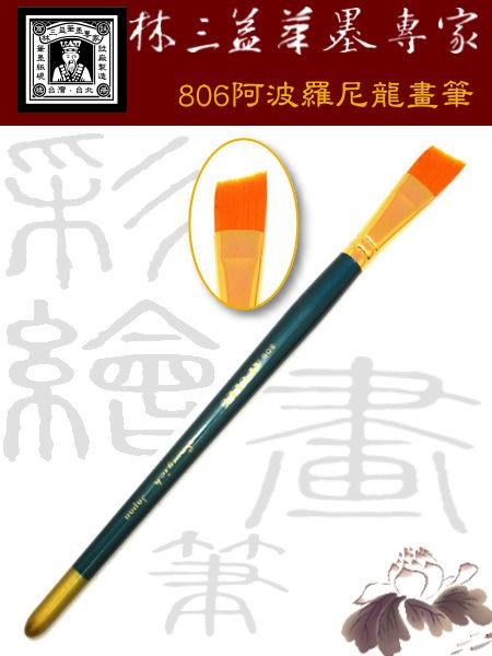 林三益 806阿波羅尼龍畫筆(斜)
